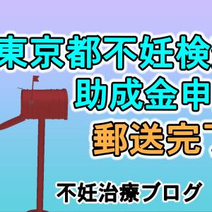 東京都不妊検査等助成金申請書の郵送完了!