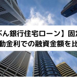 【じぶん銀行住宅ローン】固定金利と変動金利での融資金額を比較。