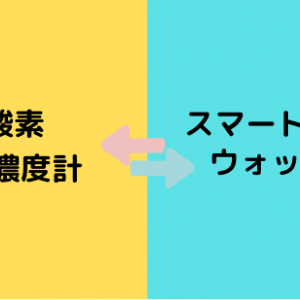 【コロナ対策】酸素濃度計とスマートウォッチどちらを選ぶべきか