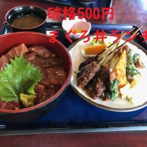 コスパ最高!ワンコイン激安まぐろ丼定食「お食事処 みろく」弥富市