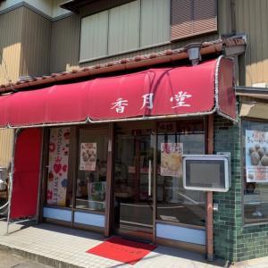 「香月堂」和菓子屋なのにシュークリームが評判のお店 弥富市