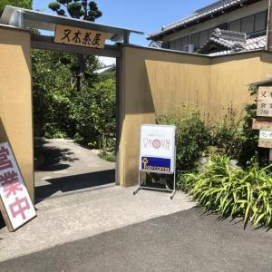 又木茶屋 500円ランチ!緑に癒される穴場店 三重県長島町