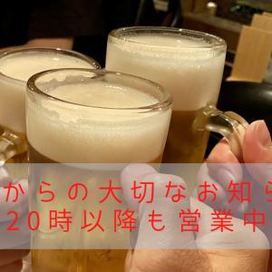 愛知(名古屋)で20時以降でもやってるお店一覧!お酒提供もあり 名古屋 金山 栄