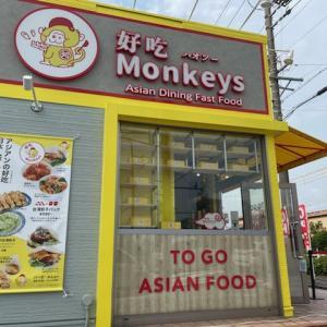 アジアン料理テイクアウト専門店!好吃Monkeys(ハオツーモンキーズ)蟹江町 2021/6/26新規オープン