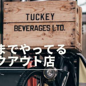 名古屋駅周辺で20時(21時)以降営業のテイクアウト店!