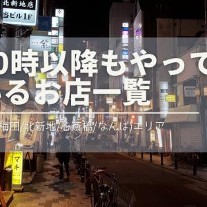 大阪で20時以降やってるお店一覧!梅田 なんば 心斎橋