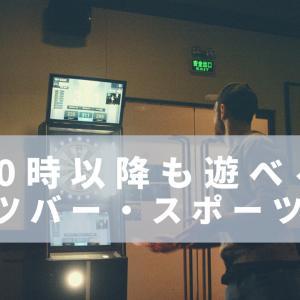 【二次会】名古屋栄で20時(21時)以降も遊べるダーツバー・スポーツバー