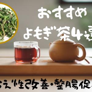 よもぎのお茶は摘んでくるのと購入、どっちが良い?→購入一択