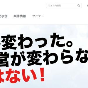 【中小企業M&A最大手】 2127 日本M&Aセンター