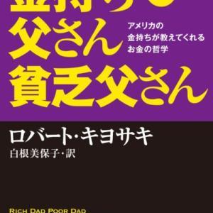 【本の紹介】金持ち父さん 貧乏父さん(ロバート・キヨサキ)