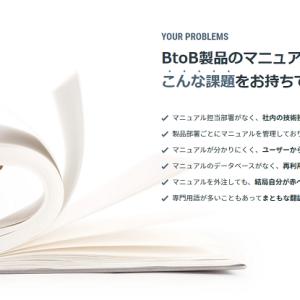 【産業機械マニュアル作成】 6541 グレイステクノロジー