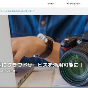 【クラウド・セキュリティ・IoT】 7518 ネットワンシステムズ