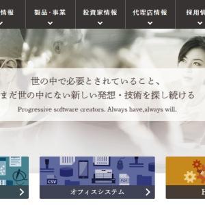 【大学病院向けシステム開発】 3649 ファインデックス