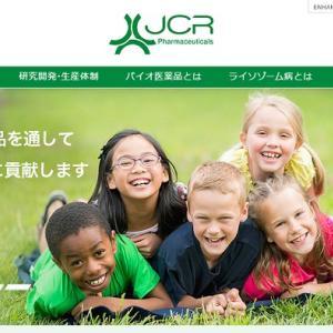 【成長ホルモン製剤】 4552 JCRファーマ