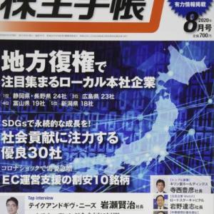 【有望銘柄発掘】株主手帳8月号