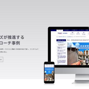 【企業Webサイト・ソーシャルメディア制作】2130 メンバーズ