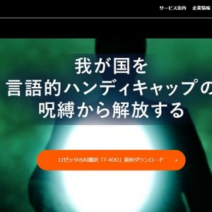 【産業分野特化型自動翻訳サービス】6182 ロゼッタ