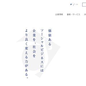 【人材派遣/障害者雇用支援】 2471 エスプール