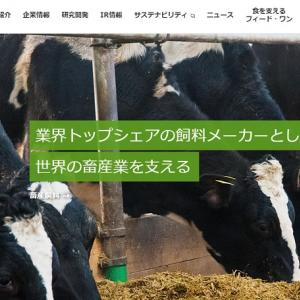 【畜産飼料、水産飼料】2060 フィード・ワン