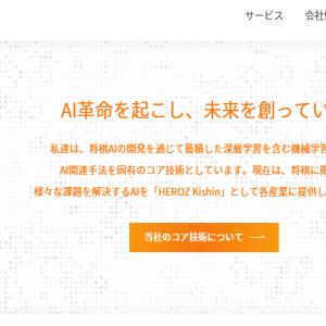 【AI利用のBtoBサービス】 4382 HEROZ