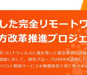 【AI・ロボ活用】 6572 RPAホールディングス