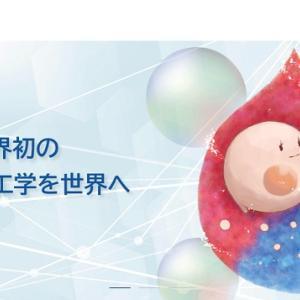 【再生医療・細胞シート】 7776 セルシード