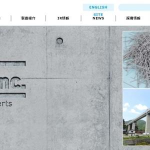 【コンクリート用補強繊維】 7856 萩原工業
