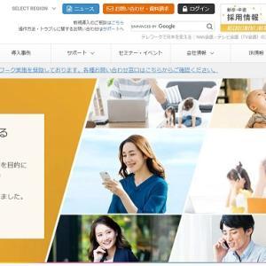 【コミュニケーションサービス】 3681 ブイキューブ