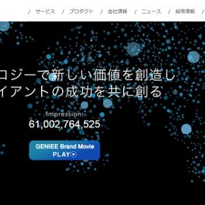 【ネット広告枠自動売買】 6562 ジーニー
