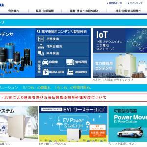 【アルミ電解コンデンサー、蓄電システム】 6996 ニチコン