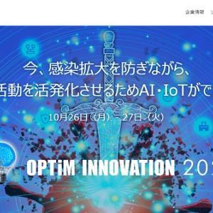【IoTプラットフォーム】 3694 オプティム