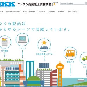 【電気絶縁用セパレーター】 3891 ニッポン高度紙工業