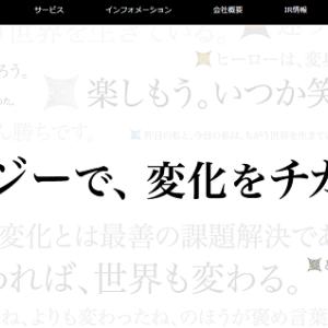 【クラウドセキュリティID管理】 4475 HENNGE