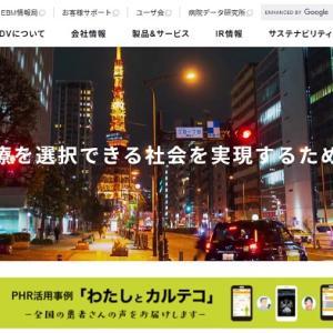 【医療関係向けネットワーク】 3902 メディカル・データ・ビジョン