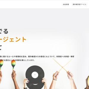 【音楽コンテンツ著作権管理】 7094 NexTone