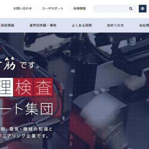 【画像処理検査】 6698 ヴィスコ・テクノロジーズ