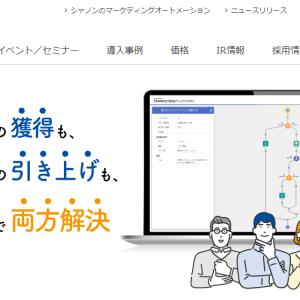 【マーケティング自動化】3976 シャノン