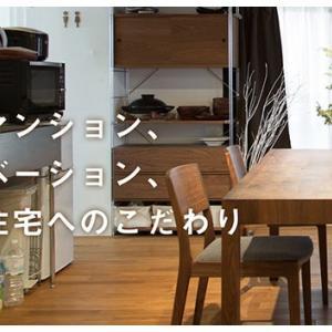 【中古住宅リフォーム販売】 3294 イーグランド