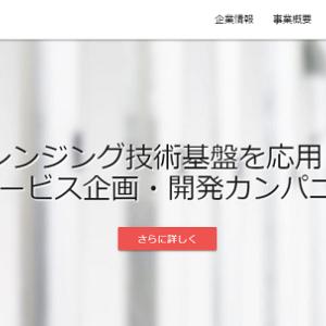 【企業向けビッグデータ活用】 3925 ダブルスタンダード