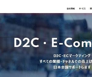 【自社サイトのEC支援】 7694 いつも
