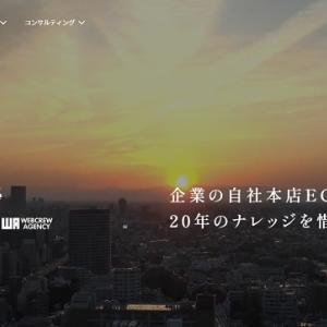 【自社本店EC総合支援サービス】 4304 Eストアー