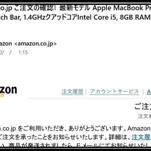 Amazonで身に覚えのないメール、要注意です