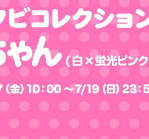 【7/17 10時抽選開始】不二家ソフビコレクション ペコちゃん(白×蛍光ピンク)