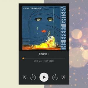 『グレート・ギャツビー』の原作を英語のオーディオブックで聴くならコレ!