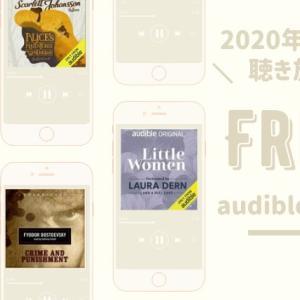 US版Audible会員が無料で聴けるオーディオブック10選│Audible Plus Catalog利用方法