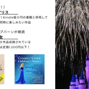 ディズニーのお話が楽しめる英語のオーディオブック7選