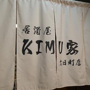 KIMU家