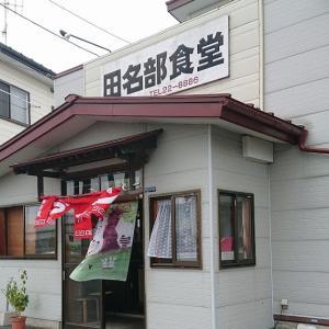 田名部食堂