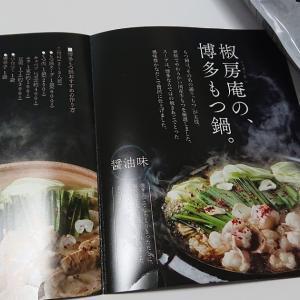 椒房庵の博多もつ鍋