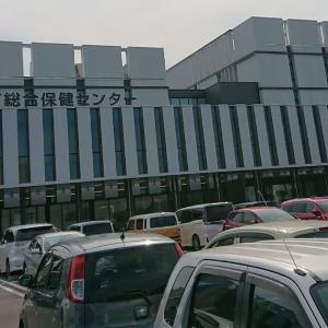 八戸市総合保険センター